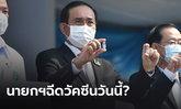โฆษกรัฐบาลไม่ยืนยัน นายกฯ ฉีดวัคซีนโควิด-19 วันนี้