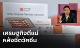 รัฐมนตรีฯ แรงงาน ฟันธงเศรษฐกิจดีแน่ หลังฉีดวัคซีนโควิด-19
