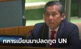 ทูตเมียนมาโดนกองทัพขับพ้น UN หลังชู 3 นิ้ว-กล่าวสุนทรพจน์ต้านรัฐประหาร