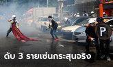 ตำรวจเมียนมา สาดกระสุนจริงสลายม็อบต้านรัฐประหารทวาย ดับแล้ว 3 คน บาดเจ็บหลายสิบ!