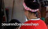 สาววัย 17 สะอื้น ลุงเขยขับรถแวะรีสอร์ตข่มขืนยับ ขณะให้พาไปรับแม่ออกจาก รพ.