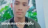 สุดเศร้า หนุ่มกำลังจะบวช ประสบอุบัติเหตุเสียชีวิต พ่อแม่บริจาคดวงตาทำบุญแทนลูกครั้งสุดท้าย