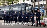 ตำรวจจัด 1 กองร้อย พร้อมรถน้ำ คุมเข้ม #ม็อบ9มีนา แต่งดำวางพวงหรีดหน้าศาลอาญา