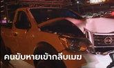 สุดสลด..สาวท้องแก่วิ่งข้ามถนน จะไปหุงข้าวให้ลูกชาย ถูกรถกระบะชนเสียชีวิต