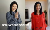 """""""ยิ่งลักษณ์"""" อวยพรคนไทยในเทศกาลสงกรานต์ สุดเศร้าเห็นรัฐบาลนี้แก้ปัญหาโควิด"""