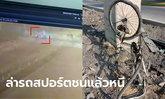 เปิดวงจรปิดล่ารถสปอร์ตชนอดีต ร.ต.ท.ตำรวจป่าไม้ เสียชีวิต ขณะกำลังปั่นจักรยาน