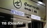 ผู้โดยสารระทึก! สนามบินตรังอากาศปิด เครื่องลงจอดไม่ได้ บินวนจนน้ำมันเกือบหมด