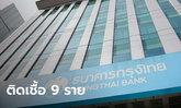 ธนาคารกรุงไทยเผย พนักงาน.-นศ.ฝึกงาน ติดโควิด รวม 9 ราย ประวัติไปมาหลายตึก