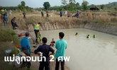 สลดวันครอบครัว แม่กระโดดบ่อปลาช่วยลูกสาววัย 5 ขวบ สุดท้ายจมน้ำดับทั้งคู่