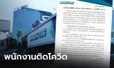 PPTV แจ้งปิดพื้นที่เสี่ยง ฆ่าเชื้อทั้งสถานี หลังพบพนักงานติดโควิด 1 ราย  ย้ำติดเชื้อจากภายนอก