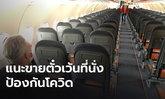 """สนง.การบินพลเรือนฯ ออกประกาศ แนะสายการบินขายตั๋ว """"เว้นระยะห่าง"""" ป้องกันโควิด-19 ระบาด"""
