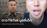 ตร.ชี้กรณีดาว TikTok เสนอเนื้อหาบูลลี่เด็ก เข้าข่ายความผิด โทษคุก 1 ปี ปรับ 2 หมื่น