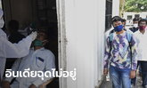 อินเดียกู่ไม่กลับ ติดเชื้อโควิดเพิ่ม 2.6 แสนราย ตายมากกว่า 1,500 คน ภายในวันเดียว
