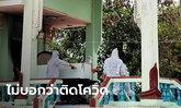 บุรีรัมย์วุ่น ผู้ป่วยเสียชีวิตคาโรงพยาบาล ปกปิดประวัติเสี่ยง สุดท้ายพบติดโควิด