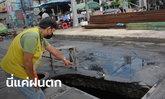 ถนนหน้าตลาดสี่มุมเมืองทรุดเป็นหลุม ลึก 2 เมตร เหตุฝนตกหนักครึ่งชั่วโมง
