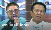 นักวิชาการพุทธ ฟาดอดีต ส.ส.สุโขทัย ลั่นพระตัดคอตัวเองไม่ใช่พุทธบูชา!
