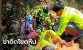 กู้ภัยช่วยเด็กวัย 5 ขวบ เล่นสไลด์เดอร์ร่องน้ำ ขาติดซอกหินแก่งน้ำนานนับชั่วโมง