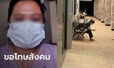 สาวป่วยโควิด น้ำตาคลอ เเจงบินกลับนครศรีธรรมราช เพราะไม่มีโรงพยาบาลรับรักษา