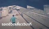 เผยคลิปเฉียดตาย! พนักงานสถานีอินเดีย โผลงรางช่วยเด็กตกชานชาลา ก่อนรถไฟเทียบ
