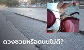 """สาวขี่มอเตอร์ไซค์ล้ม """"ขาแว่น"""" เสียบหน้าผากทะลุคิ้ว เคราะห์ร้ายเพราะถนนไม่เรียบ!"""