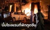 ระเบิดโรงแรมปากีสถาน สถานที่พักทูตจีน ดับแล้ว 4 ศพ บาดเจ็บนับสิบ