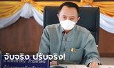 ผู้ว่าฯ ตาก ออกคำสั่งด่วน ไม่สวมหน้ากากออกจากบ้าน จับปรับ 20,000 บาท