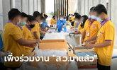 ส.ว.สะท้าน! พนักงานวุฒิสภา ติดโควิด-19 เพิ่งร่วมงานจิตอาสาแจกอาหาร คนเสี่ยงเพียบ