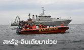 สหรัฐ-อินเดีย ส่งเครื่องบินและเรือกู้ภัย ช่วยอินโดนีเซียค้นหาเรือดำน้ำสูญหาย