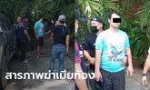 รวบแล้ว! ฝรั่งฆ่าเมียสาวน่านท้อง สารภาพเอาศพใส่รถ ไปฝังในป่าท้ายโรงเรียน