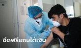 """""""เซอร์เบีย"""" เปิดโครงการแจกเงิน 900 บาท จูงใจประชาชนเข้าฉีดวัคซีนโควิด"""