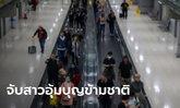 """รวบคาสนามบิน! สาวไทยรับจ้าง """"อุ้มบุญ"""" เตรียมนำเด็กชายวัย 11 เดือน ส่งลูกค้าที่จีน"""