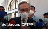 รัฐมนตรีดอน ปัดข่าวนายกฯ ลงนาม CPTPP แค่ขยายเวลาศึกษา ลั่นต้องผ่านรัฐสภาก่อน