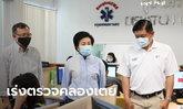 """กทม. ตรวจโควิดเชิงรุก """"ชุมชนคลองเตย"""" แล้ว 8,022 ราย ฉีดวัคซีน 5,006 ราย"""