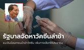 อดีตรัฐมนตรีฯ คลัง แนะรัฐเร่งจับมือเอกชนนำเข้าวัคซีน