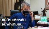 ผู้ว่าฯ สมุทรสาคร โพสต์ คนไทยด้วยกันซ้ำเติมวิกฤต ลอบพาแรงงานต้างด้าวเข้าไทยไม่หยุด