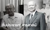 """สิ้น """"พิบูลย์ ยงค์กมล"""" ประธานอำนวยการเครือสารสาสน์ เสียชีวิตในวัย 85 ปี"""