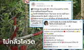 """รับสมัครรัวๆ ธุรกิจหาสาวไทยข้ามไปทำงานต่างประเทศ """"หมอแล็บแพนด้า"""" ห่วงระลอก 4 มาแน่!"""
