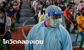 ตรวจเชิงรุกชุมชนคลองเตย พบผู้ติดเชื้อโควิดแล้ว 654 ราย รอผล 5,700 ราย