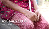 ยายโดนผัวซ้อมนาน 50 ปี ถึงขั้นหามส่ง รพ. เคยหนีไปแต่ใจอ่อน เจ็บแค่ไหนก็ยังรักอยู่