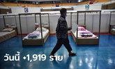 ยอดดับพุ่ง! โควิดวันนี้ ไทยพบผู้ติดเชื้อเพิ่ม 1,919 ราย เสียชีวิตอีก 31 ราย