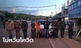 โควิดไม่กลัว กลัวไม่ได้เล่น จับคาเบนซ์ป้ายแดง 4 คนไทยลอบข้ามฝั่งไปเล่นพนันที่เมียนมา