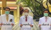 คณบดี 3 โรงเรียนแพทย์ รณรงค์ #ฉีดวัคซีนหยุดเชื้อเพื่อชาติ ลดอาการป่วยโควิดรุนแรง