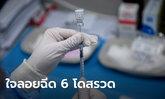 พยาบาลอิตาลีใจลอย เผลอฉีดวัคซีนไฟเซอร์คนไข้สาว 6 โดส โรงพยาบาลจับตาใกล้ชิด