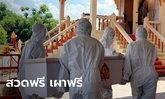 เผาศพโควิด เคสปกปิดไทม์ไลน์-รพ.แจ้งความเอาผิด สุดท้ายดับรายที่ 6 ของสุพรรณบุรี