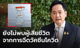 รัฐบาลเผย คนไทยฉีดวัคซีนโควิดแล้ว 2 ล้านโดส พบอาการข้างเคียงรุนแรง 14 ราย