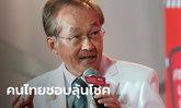 """""""หมอมนูญ"""" แนะรัฐออกลอตเตอรี่รางวัลใหญ่ กระตุ้นคนไทยออกมาฉีดวัคซีนโควิด-19"""