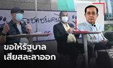 กลุ่มประชาชนคนไทยแถลงขอให้รัฐบาลลาออก