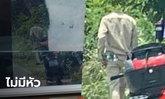 กู้ภัยขนลุกถ่ายภาพติดชายปริศนาสวมชุดสีกากี ไม่มีหัว เห็นแต่ตัวเดินหันหลัง