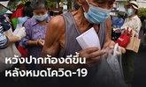 คนหวัง หมดโควิดปากท้องจะดีขึ้น จี้รัฐบาลเยียวยาช่วยภาระหนี้สิน