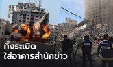 ระทึกโลก! อิสราเอลทิ้งระเบิดใส่อาคารสำนักข่าวเอพี-อัลจาซีรา ในฉนวนกาซา พนักงานอพยพหนีตาย